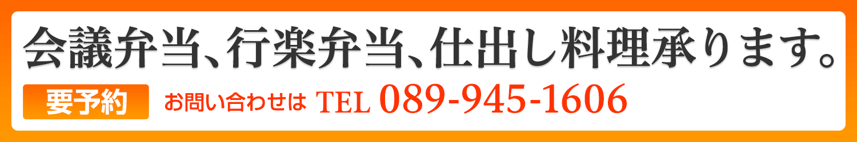 会議弁当、行楽弁当、仕出し料理承ります(要予約)。お問い合わせはTEL 089-945-1606